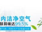 天津怎样快速除甲醛室内去甲醛多少钱?
