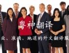 佛山权威翻译机构 多国语言专业产品使用说明书翻译