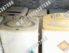出售各种二手洗衣机,数量多、成色新、价格低