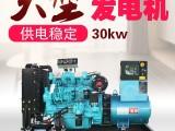 30kw潍柴发电机组 型号 图片 价格表
