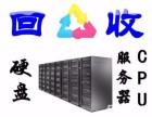 保定服务器回收服务器硬盘内存条回收