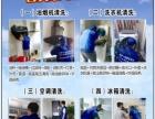 广州洁净一百家电清洗连锁机构加盟 面向全国招代理