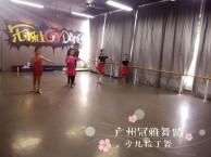 海珠区少儿拉丁舞入门培训 5岁以上小朋友均可报名