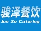 廊坊骏泽餐饮-快餐 员工餐 会议餐 厂区工作餐配送
