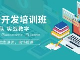 北京PHP培訓 MySQL數據庫 Web Java培訓班
