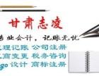 商标专利 注册 质量认证-甘肃志凌信息科技