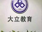 滨州大立教育建造师 消防 监理 造价培训
