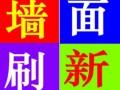 上海刷墙,旧墙翻新刷新服务 墙面粉刷 雨欧刷新