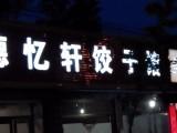 房山广告牌,制作安装led灯箱,led显示屏,发光字维修