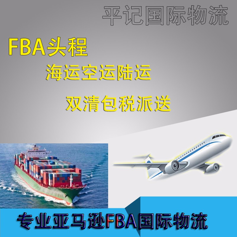 广州亚马逊FBA头程海运空运快递双清包税派送到美国加拿大欧洲