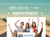 北京学院路英语培训 外教口语课免费体验 雅思培训