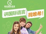 深圳布吉出国英语培训 龙岗横岗出国留学英语培训机构