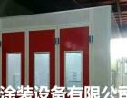 临汾钣金标配汽车烤漆房豪华岩棉板烤漆房定做质量保证