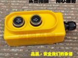 微型电动葫芦控制手柄带电容不带电线