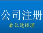 上饶市注册公司提供地址代办公司注册代理记账