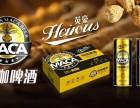 英豪玛咖啤酒330ml纤体罐