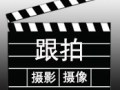 专业 摄影 录像 后期剪辑