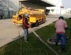 浦东区排污管道CCTV检测 化粪池清洗疏通 管道清洗