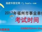 2017年福州市事业单位考试时间
