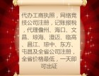 东方记账报税,代理代办工商执照,东方诚圆财务,一天出执照