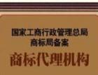 浦江商标转让 浦江商标续展 浦江商标变更