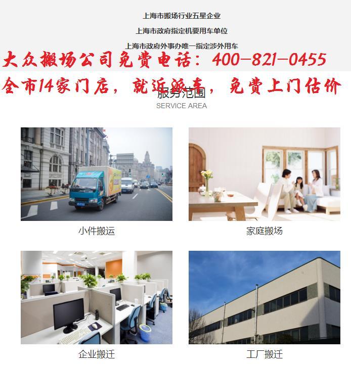南京路搬家公司4OO-821-O455钢琴搬运放心省心