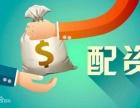 广州亿盛金融股票配资外盘外汇招商