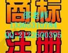 济宁商标注册办理流程