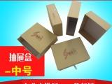 小批量牛皮纸抽屉盒一个起订 厂家定做高档手工皂包装盒礼品盒