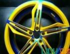 上海立都汽车微修加盟 大灯轮毂修复翻新