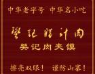 樊记腊汁肉夹馍 招商加盟 特色小吃 中式快餐