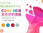 广州优树学院H5前端开发 先就业后付款 零元入学 H5零基础