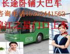 客车)东莞到阳泉汽车(客车)几点发车?)几小时+多少钱?