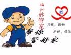 福州保洁家政哪里有临时保洁 妙管家家政公司