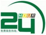 预约/维修)上海美泰克双开门冰箱(各区域~服务联系是多少?