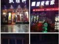 大型超市电影院旁总价7万/套临街现铺出售