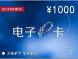 北京求购卡,e卡,专业卡商,可上门收卡