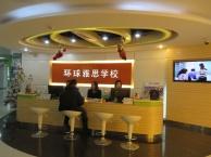 杭州环球雅思,雅思英语培训专家