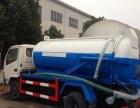 转让山东环卫设备价格 购买8-10立方大型吸粪车包送