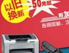 打印机加粉不如换新硒鼓更省钱 更环保 西安市区内送货上门