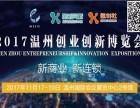 2017温州创业展览会,温州招商活动,创投论坛,氢创社举办