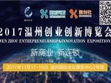 温州项目招商博览会,温州招商对接会,同城创业活动,氢创同城