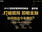 2018百利好智库重庆金融峰会