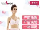 六甲村孕妇专用双层托腹带