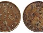 宣统三年大清银币鉴定拍卖交易