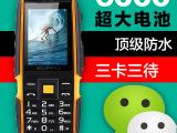 2015最新款路虎三卡三待三防老人手机军工用防水电信超长待机批发