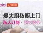 中国管家私人订制家宴管家服务