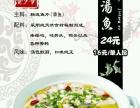 教酸菜鱼技术加盟