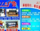 南宁市广腾广告专业制作喷绘 写真 横幅