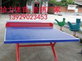 户外防水防晒面板室外乒乓球台价钱